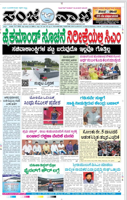 31-07-2021 Today evening news
