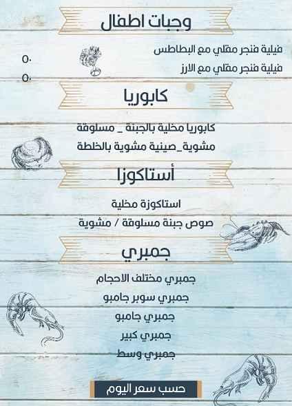 منيو ابو العربي للمأكولات البحرية 1