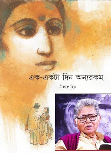 এক-একটা দিন অন্যরকম - সুনীল গঙ্গোপাধ্যায় Ek Ekta Din Onnorokom Sunil Gangopadhyay