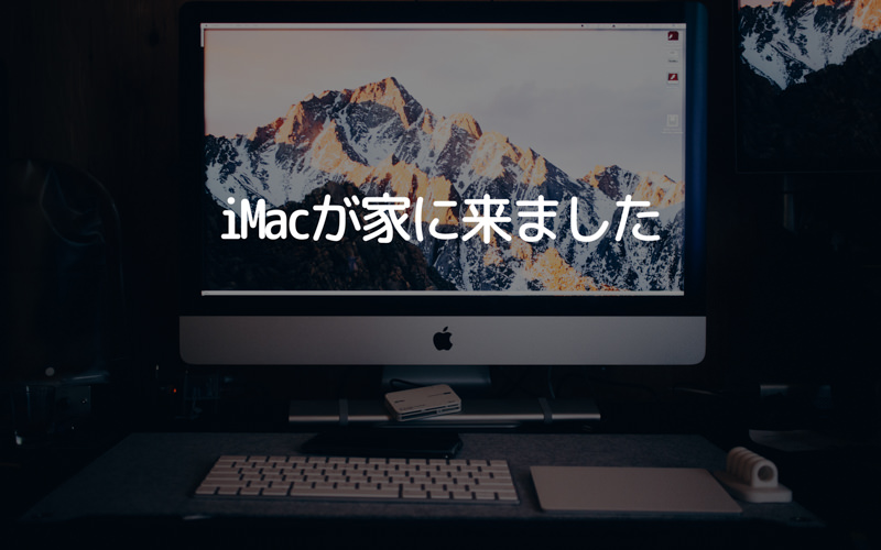 Appleimac27inc5kretina IMG 1148 Edit