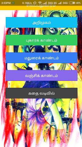 android Silapathikaram Screenshot 0
