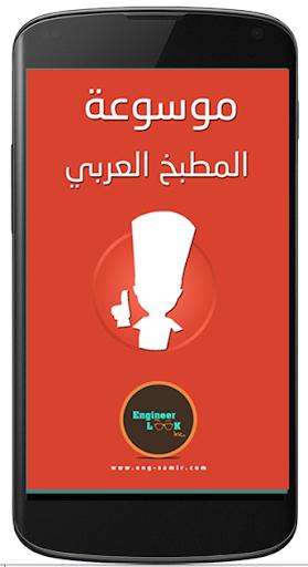 موسوعة المطبخ العربي