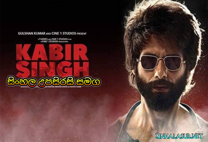Kabir Singh (2019) Sinhala Subtitles | සිංහල උපසිරසි සමග | සිතමින් සිටියෙමි මාද නුඹ ගැනම