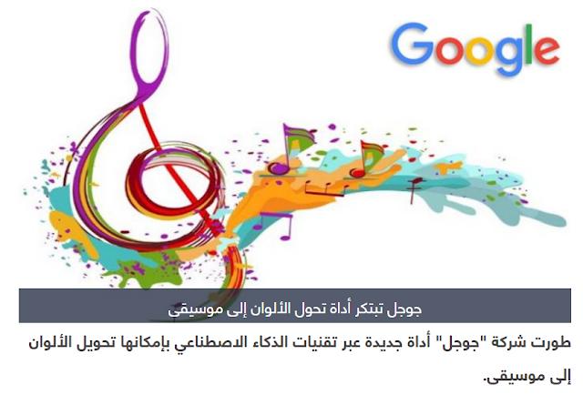 """""""سماع الألوان"""".. ابتكار جوجل google الجديد عبر الذكاء الاصطناعي - المحترفين نت"""