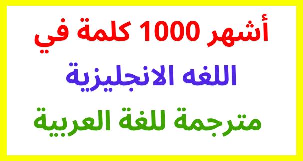 أشهر 1000 كلمة في اللغه الانجليزية مترجمة للغة العربية