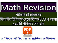 Math Revision: শর্টকাট টেকনিকসহ বিগত BCS এ আসা ১২৫ টি গণিতের সমাধান - PDF ফাইল