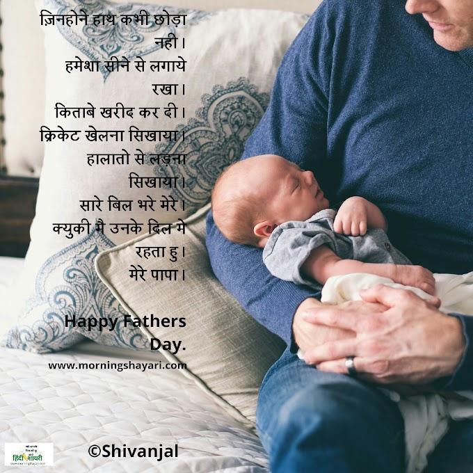 [हैप्पी फादर्स डे] हिंदी में [ Happy Fathers Day ] in Hindi