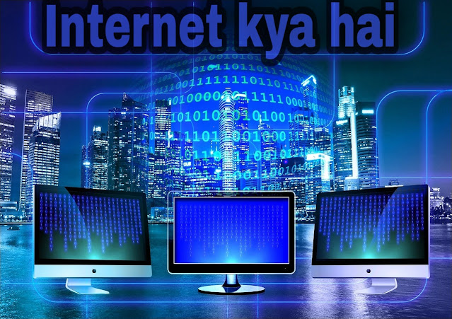 Internet Kya Hai-What is Internet in Hindi