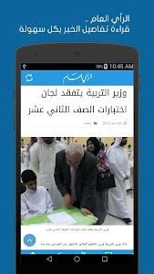 جريدة الرأي العام screenshot 2