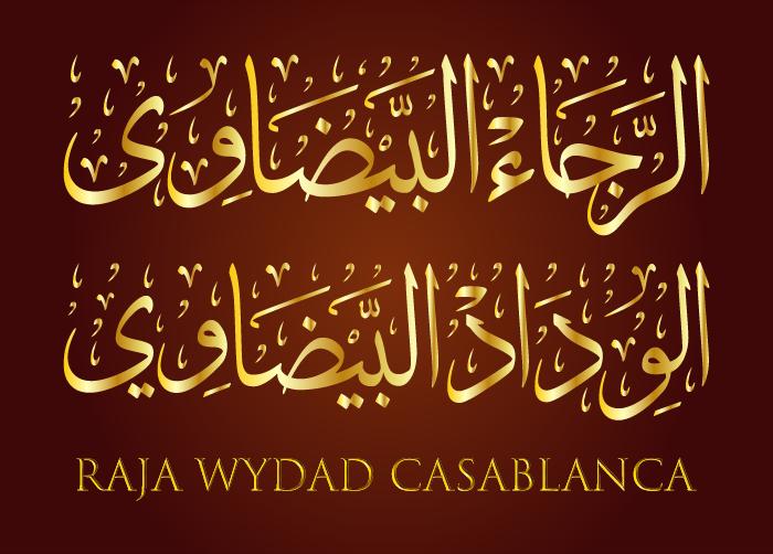 Raja wydad casablanca morocco club arabic calligraphy illustration vector alraja albaydawiu alwidad albaydawiu sports morocco