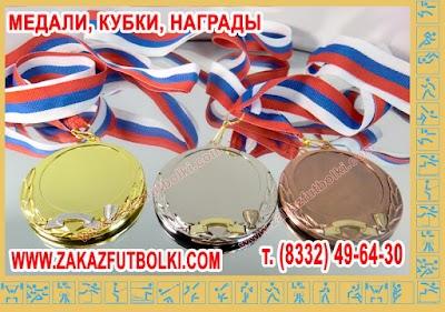 медали, кубки, награды, Киров