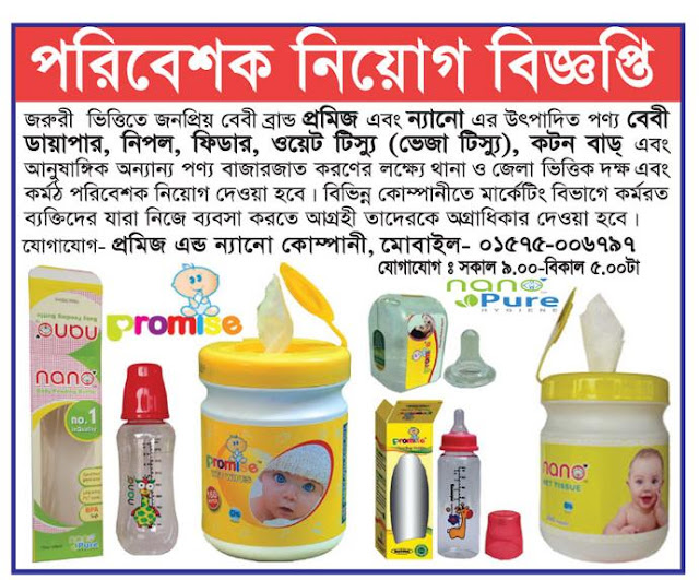 ডিলার ডিপো ও পরিবেশক নিয়োগ বিজ্ঞপ্তি ২০২১ - bd jobs media