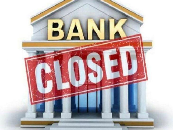 Bank Holiday: छठ महापर्व पर तीन दिनों तक बंद रहेंगे बैंक, जरूरी काम हो तो कल तक निपटा लें