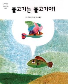물고기는 물고기야