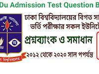 Dhaka University (DU) Admission Test Question Bank & Solution - PDF Download