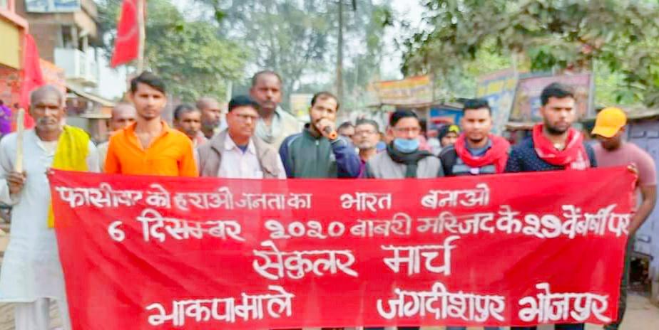 जगदीशपुर में बाबरी मस्जिद विध्वंस की बरसी पर भाकपा माले ने निकाला सेकुलर मार्च