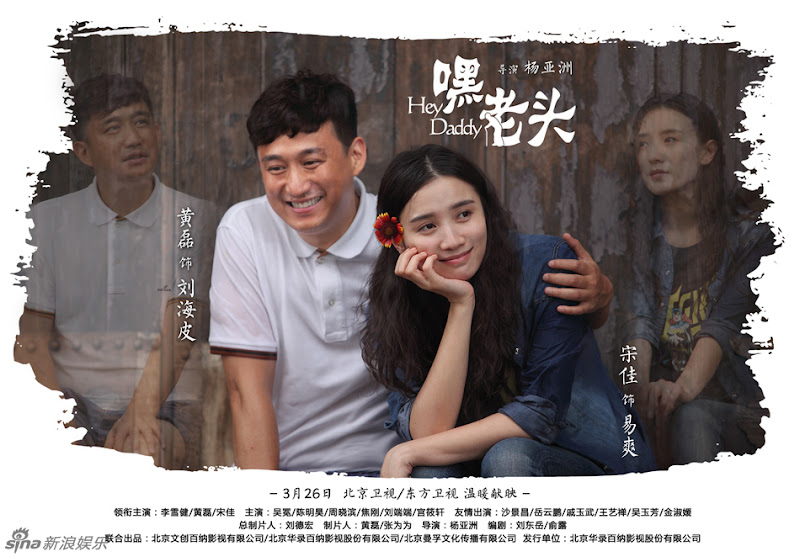 Hey, Daddy! China Drama