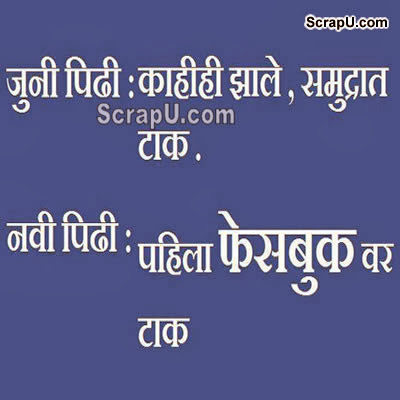 Purani pidhi kahati thi jo bhi hua dariya me daal ab new generation kuch bhi karti hai Facebook pe - Funny Facebook pictures