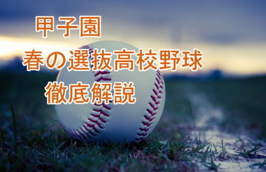 春の選抜高校野球