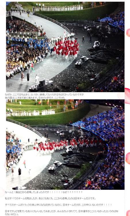 ロンドンオリンピック開会式で日本選手団だけが退場させられる。