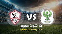 مشاهدة مباراة المصري البورسعيدي والزمالك بث مباشر اليوم 01-10-2020 الدوري المصري