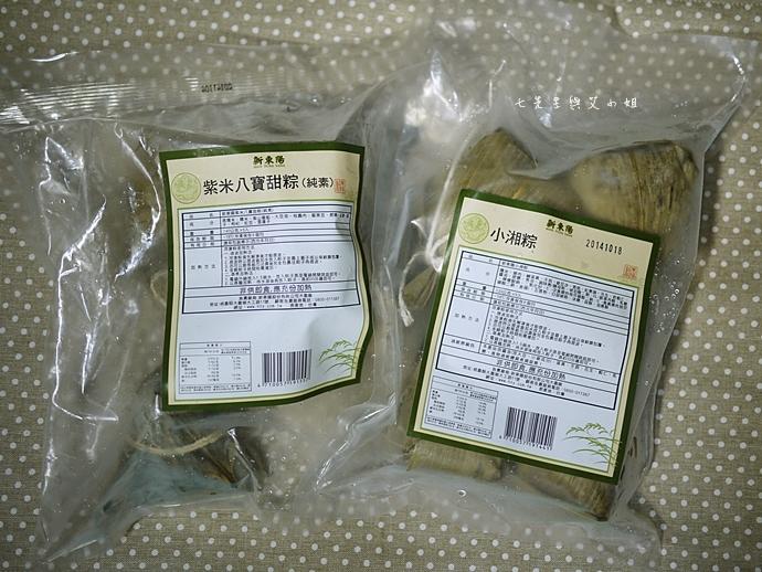 2 新東陽小湘粽 紫米 八寶甜粽 雪藏綠豆糕