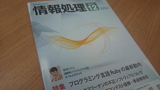 [写真]情報処理学会誌2015-12表紙