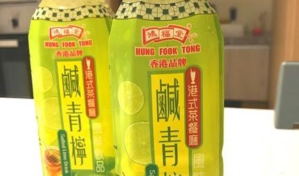 BloggerAds體驗│鴻福堂Hung Fook Tong 港式港味鹹青檸