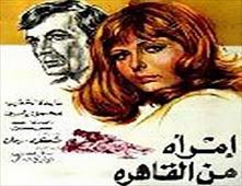 مشاهدة فيلم امرأة من القاهرة