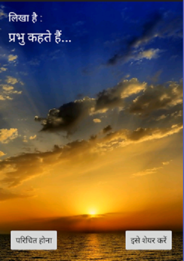 God Says Hindi