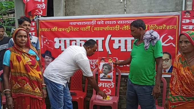 जयनगर में कॉमरेड चारू मजूमदर का 50 वीं शहादत दिवस मनाया गया