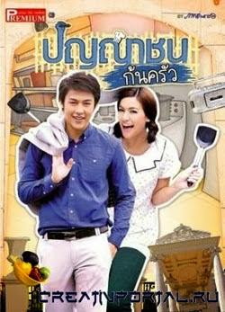 Punyachon Kon Krua - Học giả đầu bếp