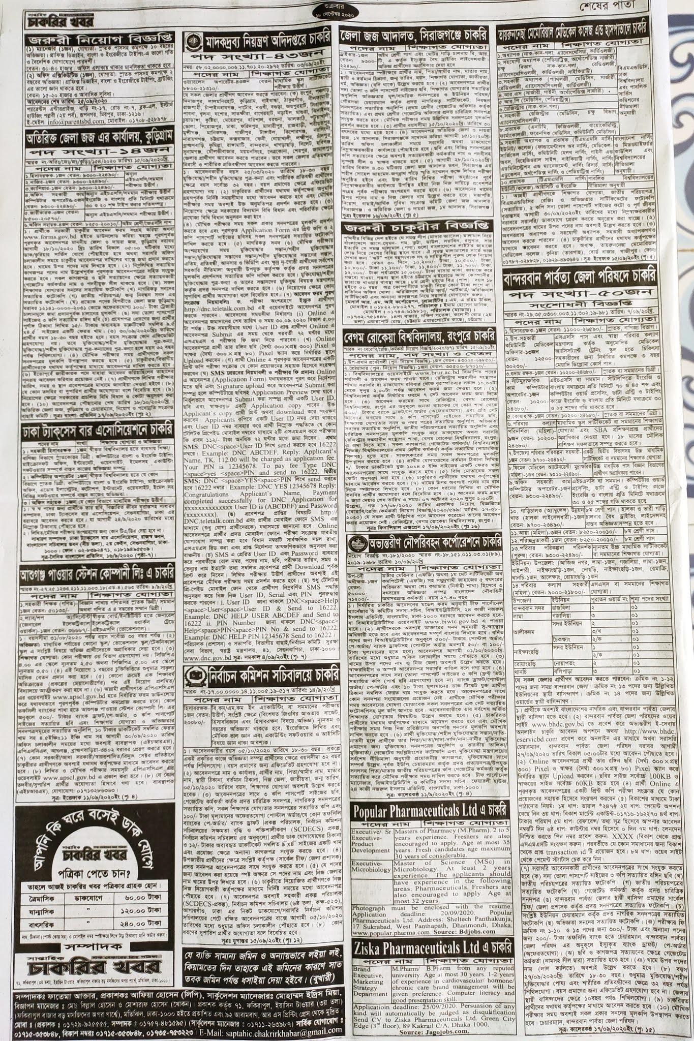 Saptahik Chakrir Khobor Newspaper 18 September 2020 - সাপ্তাহিক চাকরির খবর পত্রিকা ১৮ সেপ্টেম্বর ২০২০ - Saptahik Chakrir Khobor 18 September 2020