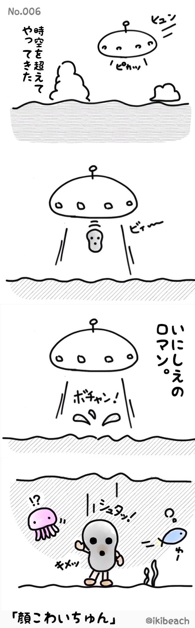 コバルト漫画「お魚だもの。」No.006『顔こわいちゅん』