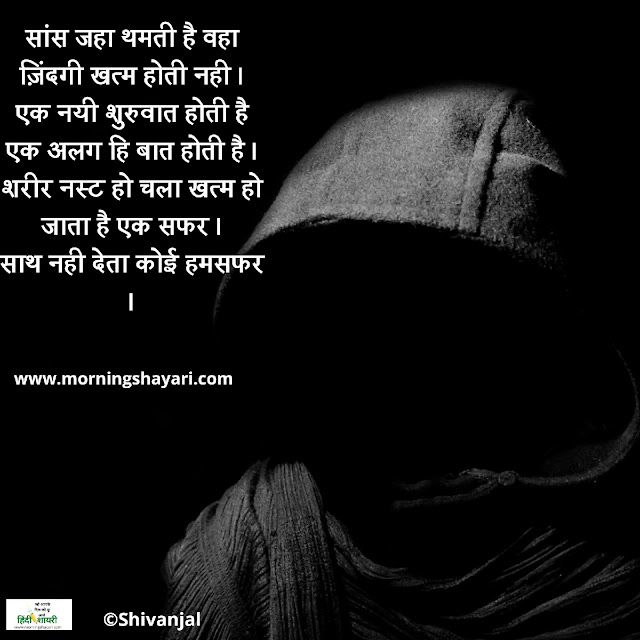 Dark Image, Maut Shayari, Sad Image,Death Shayari, Danger Image