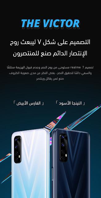 هاتف ريلمي 7 مواصفات مميزات وعيوب | Realme 7,ريلمي 7,سعر ريلمي,هاتف realme 7,هواتف ريلمي,سعر هاتف ريلمي,احدث هواتف ريلمي,realme 7,هاتف ريلمي 7 realme 7,