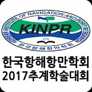2017년 한국항해항만학회 추계학술대회