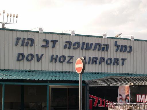 800px-Sde_Dov_Airport_sign (1).jpg