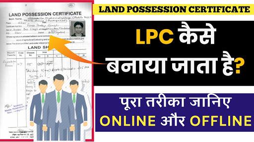 How to Apply For LPC || LPC कैसे बनता है?