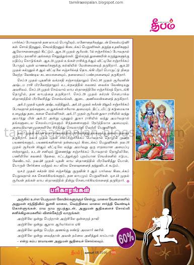 Complete and Full New Year Rasi Palan and Rahu Kethu Peyarchi Palangal - Kumbham