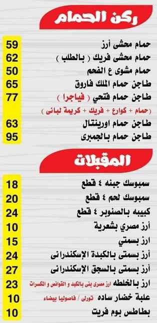 اسعار مطعم مشويات فتحي