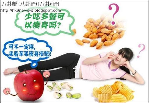 蘋果瘦身餐