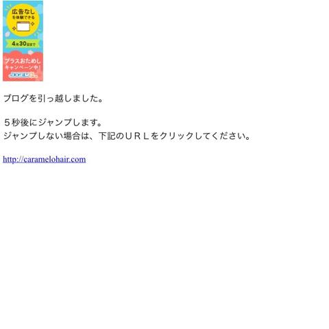 http://caramelo-hair.jugem.jp/