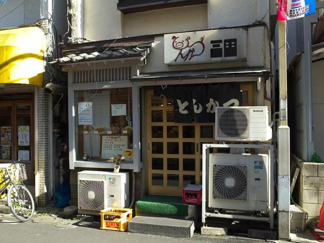 とんかつ三田@日吉のお店の外観