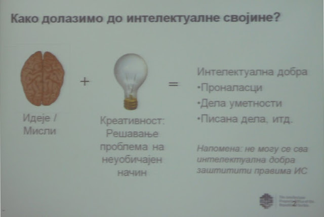 Predavanje Zavoda za intelektualnu svojinu, 29.05.2012 - DSCN2210.JPG