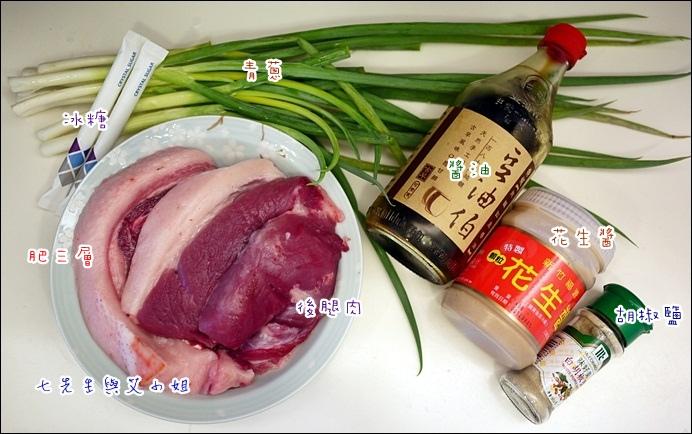3 滷肉備料