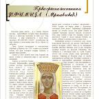 18 Prva srpska pesnikinja-Veronauka 1.jpg