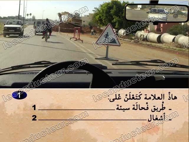 auto ecole maroc code de la route maroc 2014 code de la route maroc en line test examen. Black Bedroom Furniture Sets. Home Design Ideas