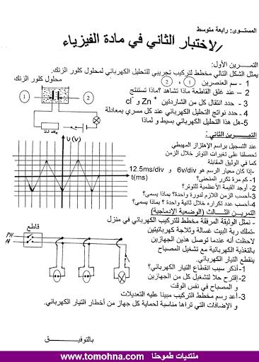 اختبار الفصل الثاني في الفيزياء للسنة الرابعة متوسط - نموذج 17 - 3.png