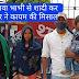 बिहार-विधवा भाभी से शादी कर देवर ने कायम की मिसाल सात फेरे लेने के बाद भी घर वालों ने निकाल दी